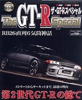 The GT-R Special 保存版―第2世代GT-Rの総て (フロムムック 22)