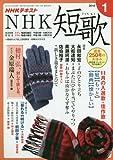 NHK 短歌 2018年1月号 [雑誌] (NHKテキスト) | |本 | 通販 | Amazon