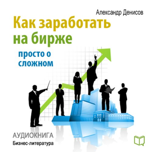 How to Make Money on the Stock Exchange: Just About the Complex (Russian Edition) audiobook cover art