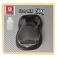 【1kg調色対応】濃縮 キャンディーカラー 原液 ブラック50g/自動車用ウレタン塗料