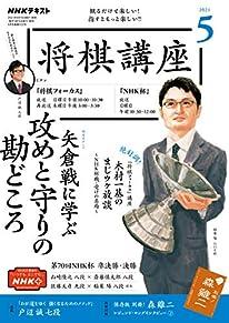 NHK 将棋講座 2021年 5月号 [雑誌] (NHKテキスト)