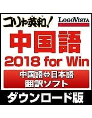 コリャ英和! 中国語 2019 for Win|ダウンロード版