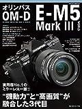 オリンパス OM-D E-M5 MarkIII WORLD (日本カメラMOOK)