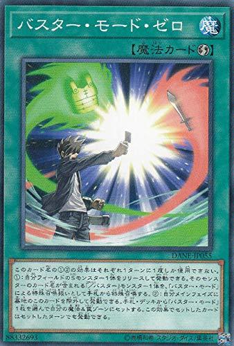 遊戯王 DANE-JP055 バスター・モード・ゼロ (日本語版 ノーマル) ダーク・ネオストーム