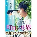 町田くんの世界[DVD]