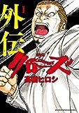 新装版 クローズ外伝 1 (少年チャンピオン・コミックス エクストラ)