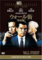 ウォール街(スペシャル・エディション) [DVD]