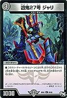 デュエルマスターズ RP01-076-C 凶鬼27号 ジャリ コモン