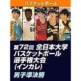 第72回全日本大学バスケットボール選手権大会(インカレ) 男子準決勝