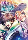 盾の勇者の成り上がり (13) (MFコミックス フラッパーシリーズ)