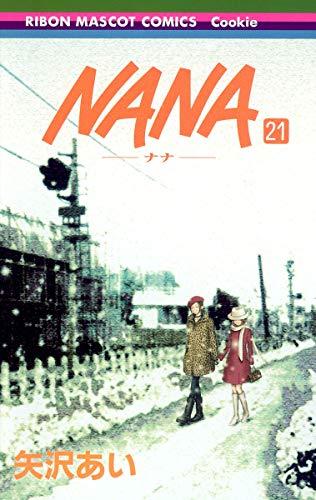 NANA―ナナ― 21 (りぼんマスコットコミックス)