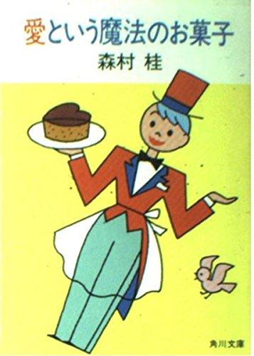愛という魔法のお菓子 (角川文庫 緑 287-31)の詳細を見る