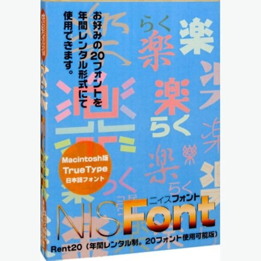 有彩色の松明混乱したNIS Font Macintosh版 TrueType Font(20フォントレンタル版)