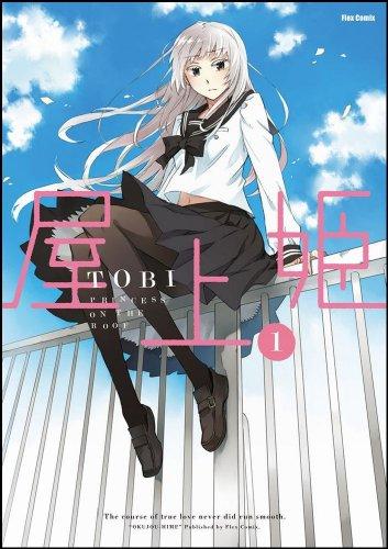 屋上姫 ① (フレックスコミックス)