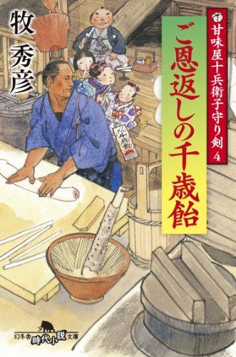 甘味屋十兵衛子守り剣4 ご恩返しの千歳飴 (幻冬舎時代小説文庫)