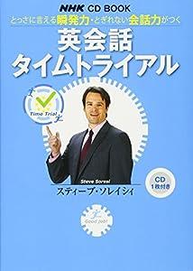 NHK CD BOOK とっさに言える瞬発力・とぎれない会話力がつく 英会話タイムトライアル