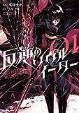 反逆のソウルイーター~THE REVENGE OF THE SOUL EATER~ (1) (アース・スターコミックス)