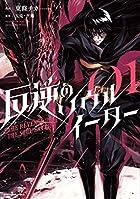 反逆のソウルイーター~The revenge of the Soul Eater~ 第01巻