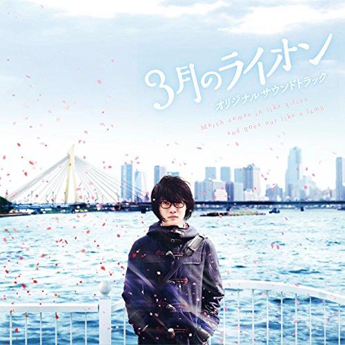 ビクターエンターテインメント『3月のライオン オリジナル・サウンドトラック(VICL-64762)』