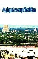 Aatrankaraiyinilea