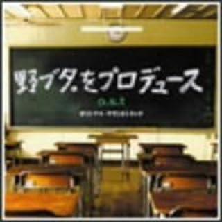 野ブタ。をプロデュース o.s.t オリジナル・サウンドトラック