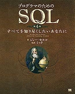 [Joe Celko, ミック]のプログラマのためのSQL 第4版 すべてを知り尽くしたいあなたに