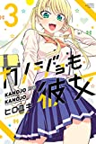 カノジョも彼女(3) (週刊少年マガジンコミックス)