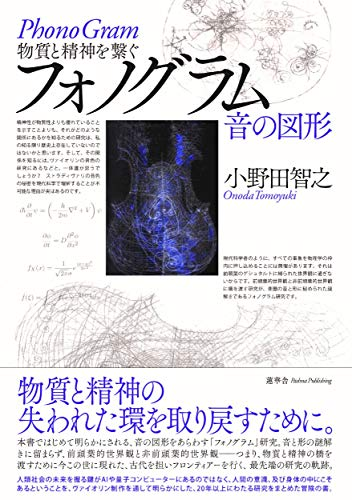 物質と精神を繋ぐ フォノグラムー音の図形の詳細を見る