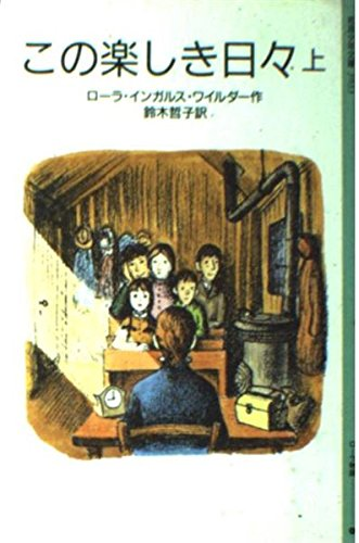 この楽しき日々 上―ローラ物語4.5 (岩波少年文庫 3033 ローラ物語 4)
