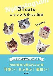 31cats ニャンとも愛しい毎日 Kindle版 ニャンスタグラム編集部