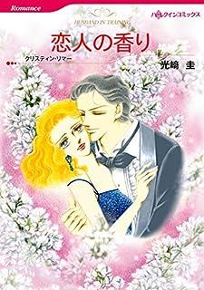 恋人の香り (ハーレクインコミックス)