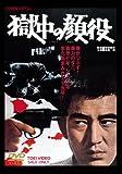 獄中の顔役 [DVD] image