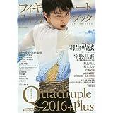 フィギュアスケート日本男子ファンブック Quadruple(クワドラプル)2016+Plus (SJセレクトムック)