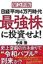日経平均4万円時代最強株に投資せよ!
