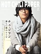 HOT CHILI PAPER Vol.52(DVD付)