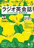 NHKラジオ ラジオ英会話 2020年 5月号 [雑誌] (NHKテキスト)