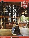 日本の神社 111号  津島神社・尾張大國霊神社・知立神社   分冊百科