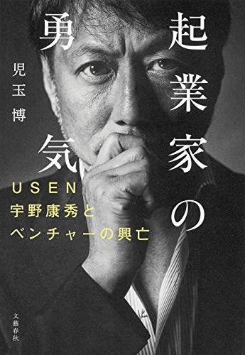 起業家の勇気 USEN宇野康秀とベンチャーの興亡 (文春e-book)