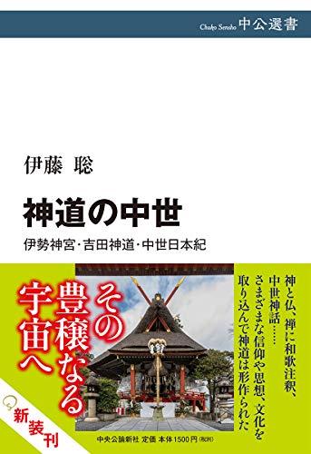 神道の中世-伊勢神宮・吉田神道・中世日本紀 (中公選書 106)