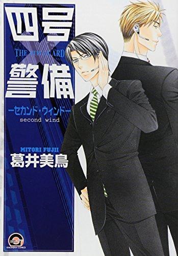 四号×警備 -セカンド・ウィンド- (GUSH COMICS)