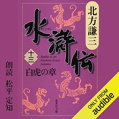 『水滸伝 十三 白虎の章』のカバーアート