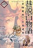 巷説百物語 1 (SPコミックス)