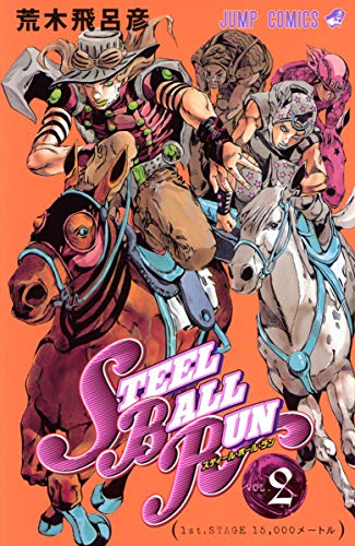 スティール・ボール・ラン (2) ジャンプコミックスの詳細を見る