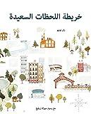 El mapa de los buenos momentos (Arabe)