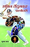Sachin Tendulkar Prashnottari (Hindi Edition)