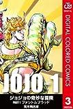 ジョジョの奇妙な冒険 第1部 カラー版 3 (ジャンプコミックスDIGITAL)