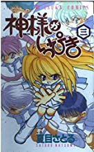 神様がいっぴき 第3巻 (あすかコミックス)