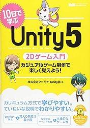 10日で学ぶUnity5 : 2Dゲーム入門 : カジュアルゲーム制作で楽しく覚えよう!