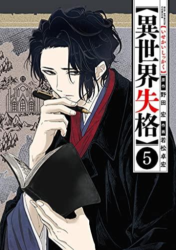 異世界失格(5) (ビッグコミックス)