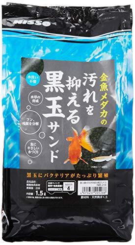 ニッソー 金魚メダカの汚れを抑える黒玉サンド 1.5L